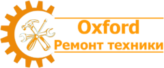 Oxford service — Сервисный центр